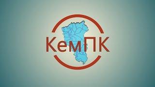 Фильм о Кемеровском педагогическом колледже