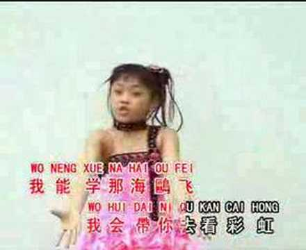 我要飛 WO YAO FEI (Sing-Along)