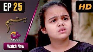 Pakistani Drama | Yateem - Episode 25 | Aplus Dramas | Sana Fakhar, Noman Masood, Maira Khan