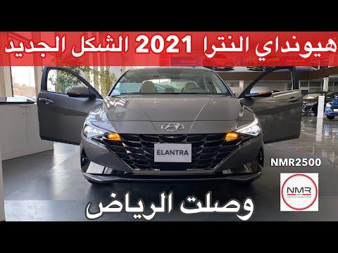 هيونداي النترا 2021 الشكل الجديد وصلت الرياض وتغيرات كبيره مع السعر Youtube
