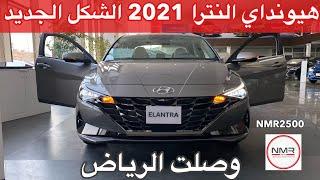 هيونداي النترا 2021 الشكل الجديد  وصلت الرياض وتغيرات كبيره مع السعر