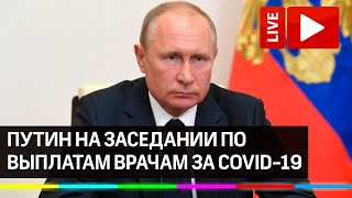 Фото Путин на заседании Правительства по выплатам врачам за коронавирус. Прямая трансляция