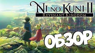 Обзор игры Ni no Kuni 2: Revenant Kingdom