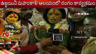 Secunderabad Ujjaini Mahankali Bonalu   Rangam Bhavishyavani 2015   NTV