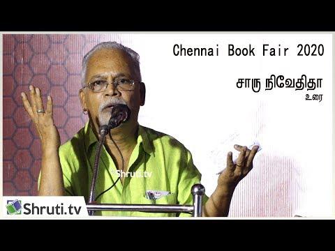 அதிகாரத்தை அழிப்பது தான் Art ! - சாரு நிவேதிதா   Charu Nivedita speech at Chennai Book Fair 2020
