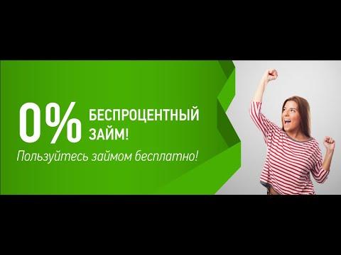 Займ без процентов онлайн