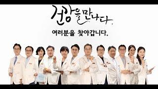 강북삼성병원 신개념 건강특강  건강을 만나다 시즌2 감…
