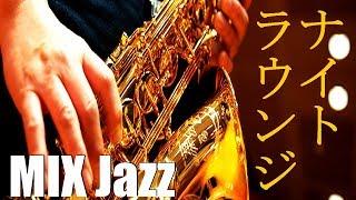 【Cafe Jazz Music】ナイトラウンジ - Mix Jazz - 少し背伸びしたい大人の夜に♪ 作業用BGM/読書用BGM/癒しBGM