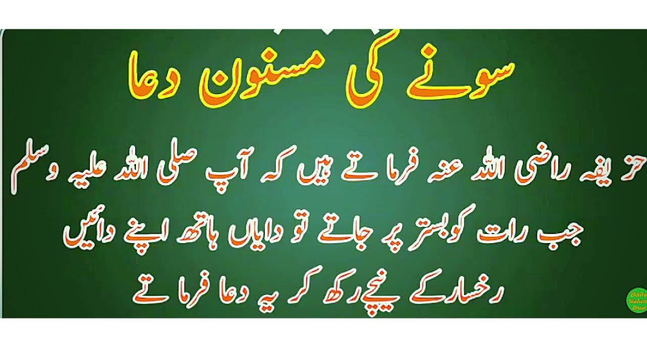 Download Sonay ki Dua with Urdu translation| Dua before Sleeping|#sonay ki dua