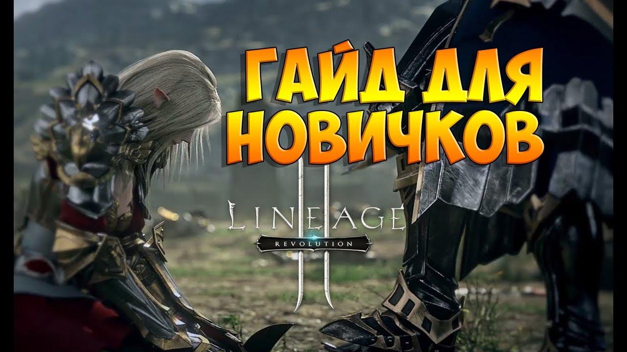 Порно картинки online игры linage2