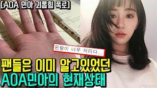AOA출신 권민아의 현재상태, 팬들은 미리 알고있었다?