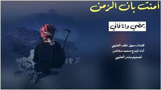 شيلة أمنت بان الزمن يمضي وانا فاني اداء محمد مخاشن 2019 حصري جديد