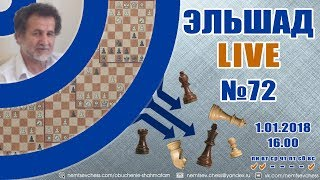 Эльшад Live № 72. Часть 1. Шахматы