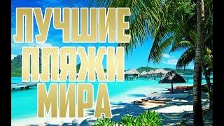 ТОП-10 ЛУЧШИХ ПЛЯЖЕЙ МИРА/Лучшие пляжи планеты/Песчаные уголки Земли