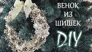🎄 Рождественский Венок из Шишек / Christmas Wreath with Cones /  DIY
