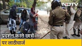 Jamia University के छात्रों पर Police के लाठीचार्ज का Video आया सामने