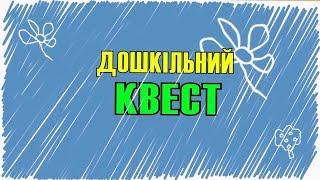 """гра КВЕСТ - ДНЗ """"Малятко"""""""