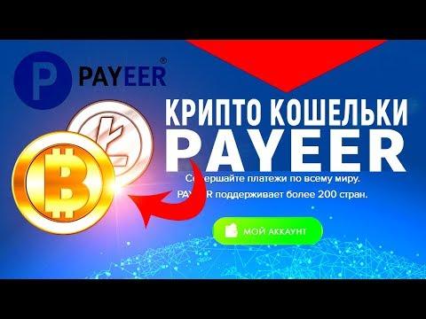 Откуда взять Адреса Криптовалютных кошельков Payeer