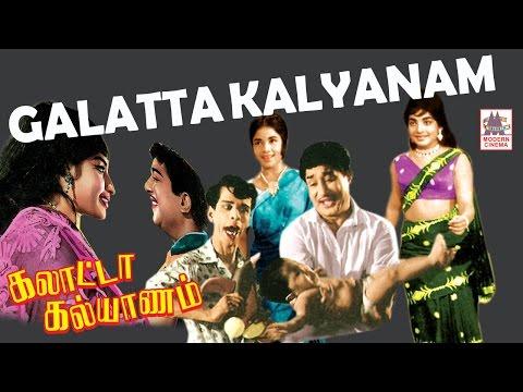 Galatta Kalyanam Sivaji Full Movie | கலாட்டா கல்யாணம்