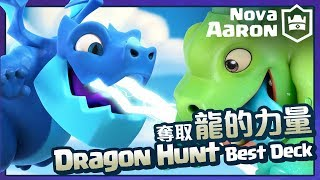 【Nova l Aaron】全新模式 奪龍之戰! Best Decks of DRAGON HUNT! | Clash Royale皇室戰爭