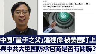 華郵:中國頂尖量子學家潘建偉與軍方有關聯|新唐人亞太電視|20191228