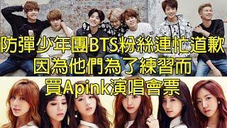 防彈少年團BTS粉絲連忙道歉 因為他們為了練習而跑去買Apink演唱會票