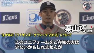 ライオンズ・クラシック 2013 西武鉄道100年アニバーサリー -東京セネ...