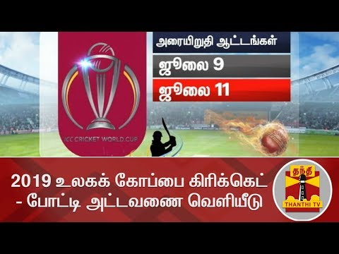 ICC World Cup 2019 : India to face South Africa in opener on June 5 | Thanthi TV