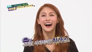 주간아이돌 (Weeky Idol) - 금주의 아이돌 KARA 섹시 댄스 대결!! (Vietnam Sub)