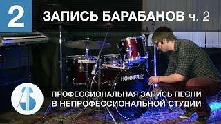 Урок 2. Запись барабанов | часть 2 из 2