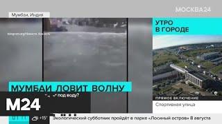 Актуальные новости мира за 7 августа: в Мумбаи выпало рекордное количество осадков - Москва 24