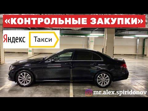 Яндекс такси и контрольные закупки. Бизнес такси документы (ВЫПУСК №43)