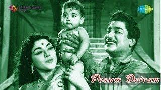 Pesum Deivam | Naan Anuppuvadhu song