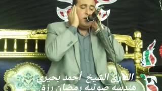 الشيخ أحمد بحيري وتلاوه رائعه من مدينه دمنهور23-11-2016 صوتيات رمضان رزق01068737440