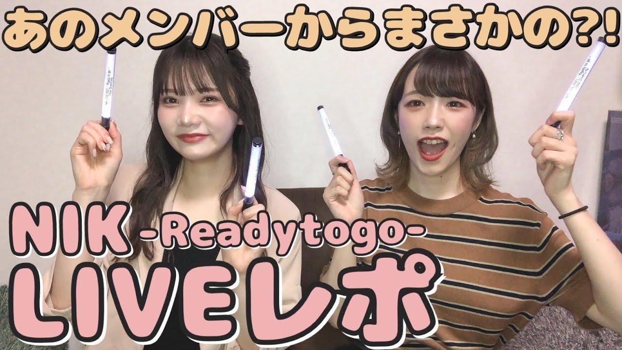 NIK LIVE 2021 -Ready to go-の感想を語りまくる【ニック/NIKEE/ニキ】