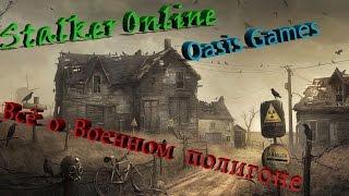 Stalker Online Всё о Военном полигоне