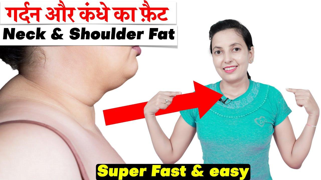 Lose Neck Fat , Shoulder Fat in a Week   गर्दन और कंधे का फ़ैट घटाएँ 1 हफ़्ते में   Health city