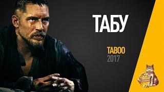EP13 - Табу (Taboo) - Запасаемся попкорном