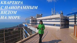 Квартира 144кв.м. с панорамным видом на море