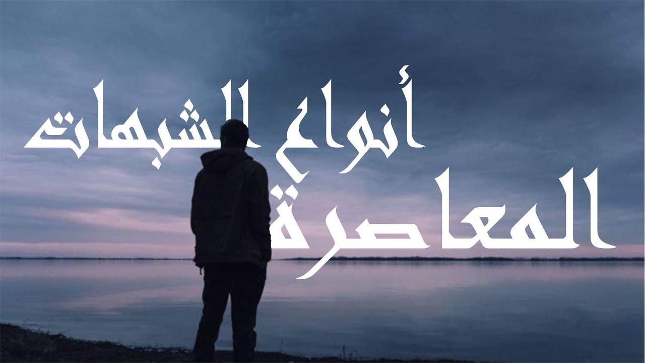 {حقيقة الاسلام} (1) انواع الشبهات الفكرية المعاصرة ومن ورائها وكيفية الرد