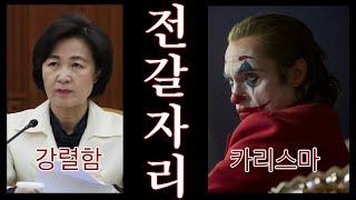 별자리 토크 53회-강력한 카리스마 전갈자리