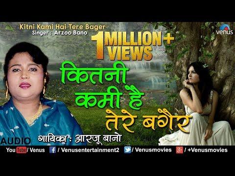 Kitni Kami Hai Tere Bagair | कितनी कमी है तेरे बगैर  | Best Bollywood Sad Songs 2017 | Arzoo Bano