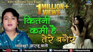 Kitni Kami Hai Tere Bagair | कितनी कमी है तेरे बगैर | Best Bollywood Sad Songs | Arzoo Bano