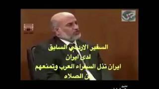 فيديو.. دبلوماسي عربي سابق بإيران: لا يوجد مسجد للسنة ومنعونا صلاة الجمعة
