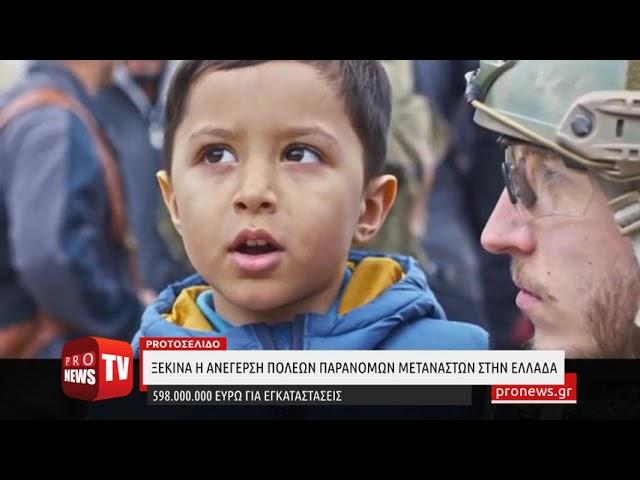 Ξεκινά η ανέγερση πόλεων παρανόμων μεταναστών στην Ελλάδα  - 598.000.000 ευρώ για εγκαταστάσεις
