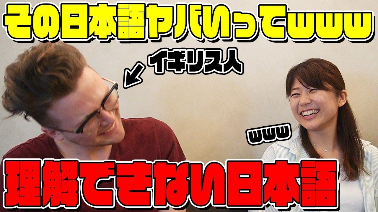 【爆笑】イギリス人にウケる日本語が意外だったwww外国人に聞いてみた!これは理解できない日本語とは!?