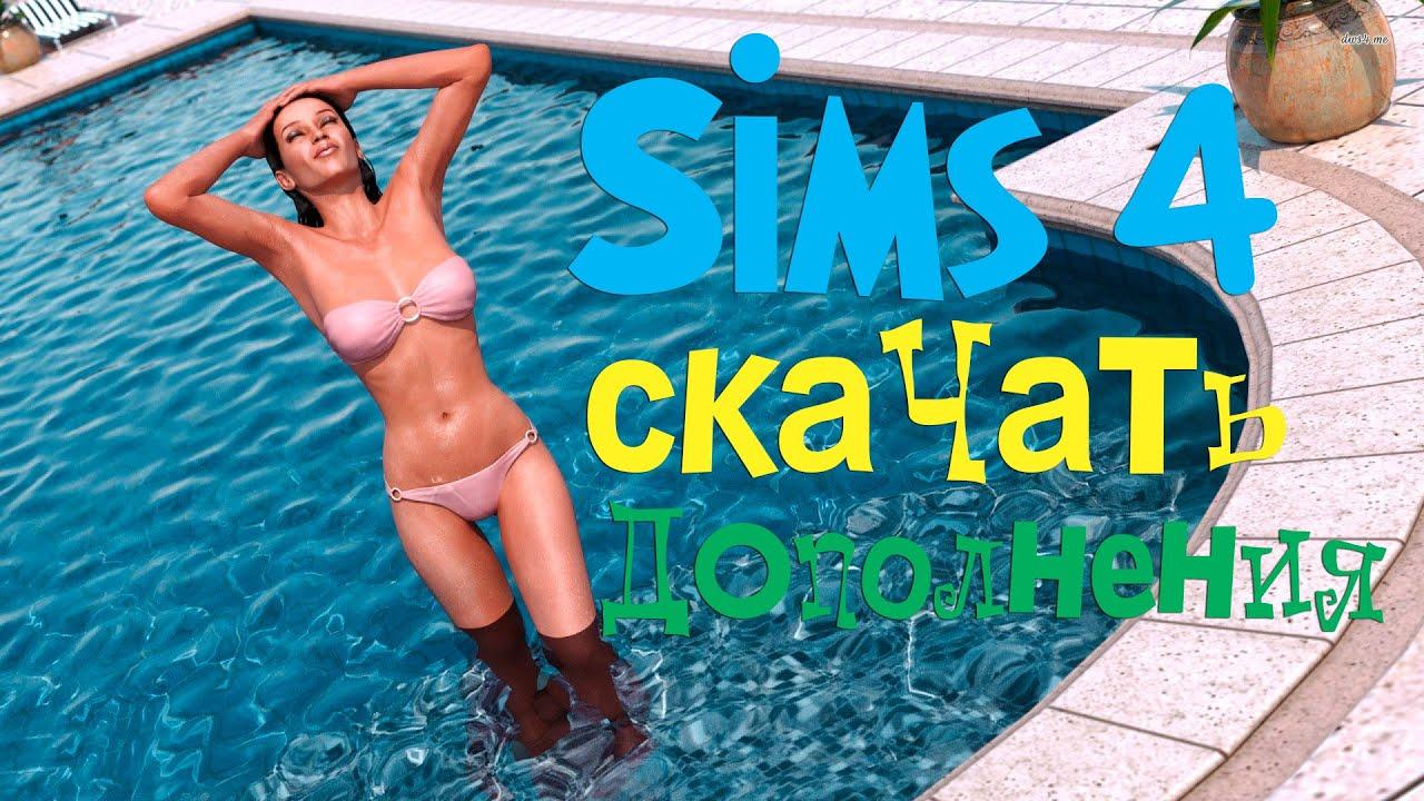 скачать дополнения для sims 4 бесплатно