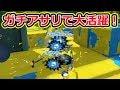 【スプラトゥーン2】ガチアサリで数か月ぶりの勝利なるか!?