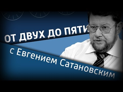 Евгений Сатановский: От двух до пяти () — VIPvideoСlub