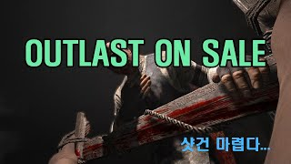 [Outlast Whistleblower]스팀 가을 세…